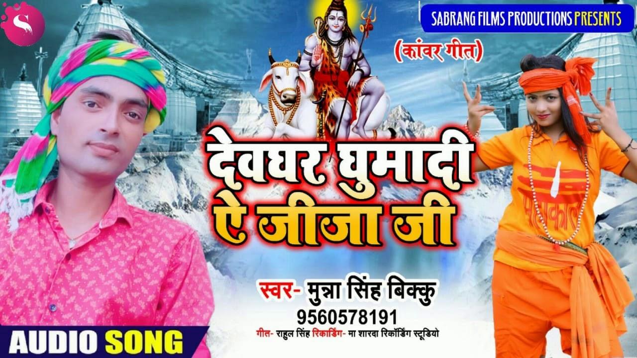 देवघर घुमादी ऐ जीजा जी #Devghar Ghumadi Ae Jija Ji #Munna Singh Bikku #New BolBam Song #Sabrang
