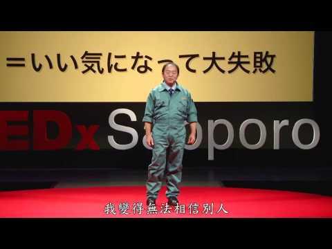 思想的力量Hoping invites 植松努TEDXSapporo 中文字幕