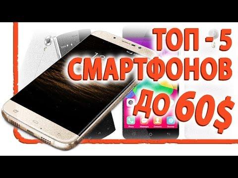 ШОП-ТОП: 5 Самых бюджетных смартфонов до 60$ ジ
