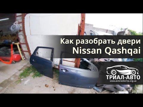 Как разобрать дверь на Nissan Qashqai