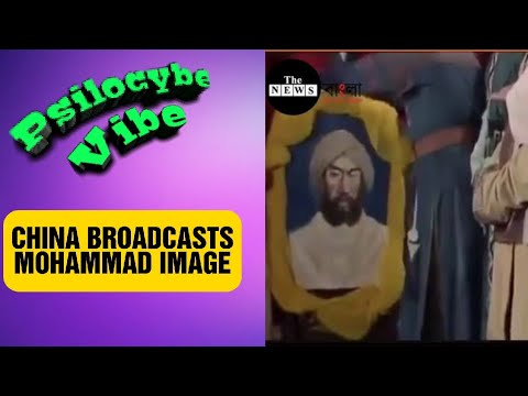 China Broadcasts Prophet Mohammad Picture on National TV {Full Clip}