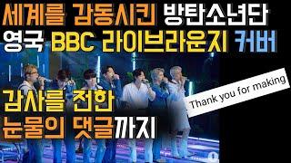 [BTS 비하인드] 세계를 감동시킨   방탄소년단의 영국 BBC 라이브라운지 커버 감사를 전한 눈물의 댓글까지