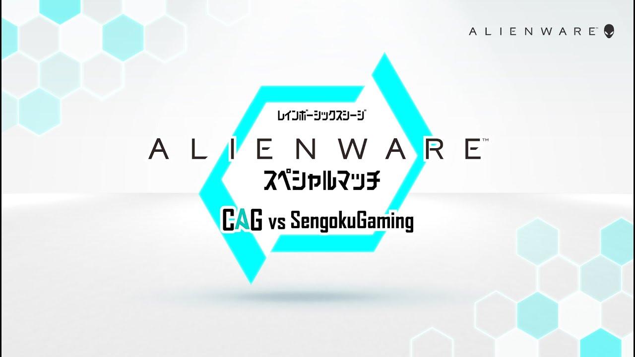 レインボーシックスシージ ALIENWARE スペシャルマッチ CAG vs SengokuGaming