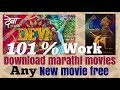 Download deva Marathi movies |~ free marathi movies |~ marathi movie 2018~| deva movie