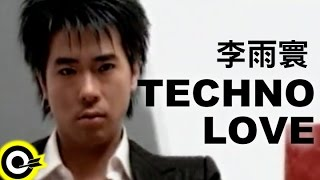 李雨寰 Lee Yu-Huan【Techno love】Official Music Video