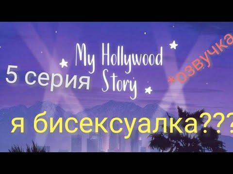 Моя Голливудская История 5 серия:Под прицелом фотокамер (1 сезон) Клуб романтики