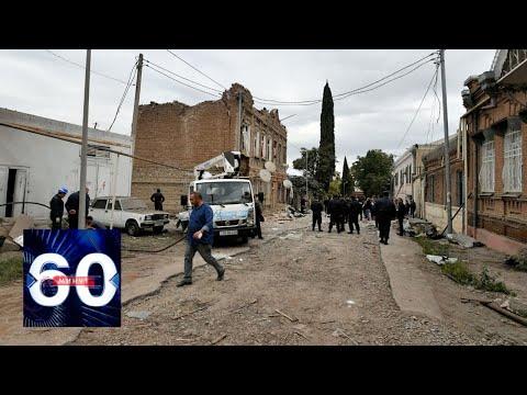 Война вышла за пределы Нагорного Карабаха: обстрелян город Гянджа. 60 минут от 05.10.20