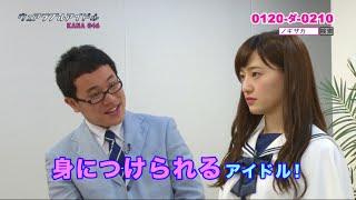 乃木坂46 中田花奈 『Wearable Idol KANA046』