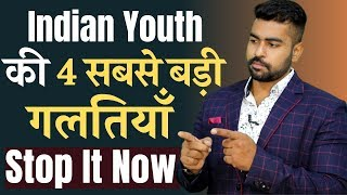 Top 4 Biggest Career Mistakes of Indian Student | Why 80% Youth are Unhappy? | Praveen Dilliwala