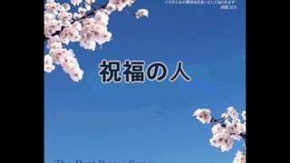 心に シオンへの 大路を 持つ君は (kokoroni shionheno oujio motukimiw...