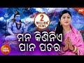 Manakininie Pana Patara | Odia Shiva Bhajan By Namita Agrawal | Sidharth Music