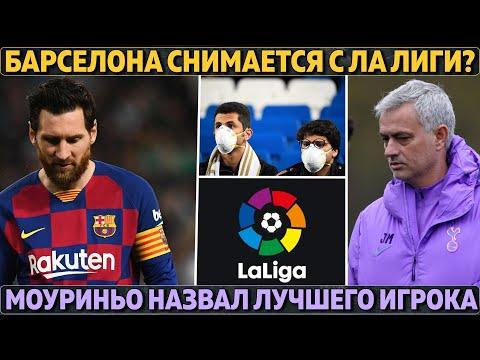 Барселона снимется с чемпионата? ● Моуриньо назвал лучшего в истории ● Топ скандальных трансферов