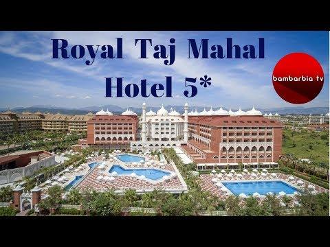 Royal Taj Mahal Hotel 5*, ТУРЦИЯ, Сиде - ОБЗОР ОТЕЛЯ