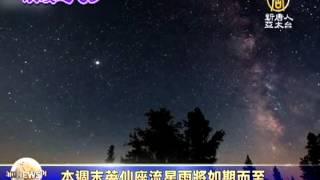 【七夕情人節_英仙座流星雨】七夕星空浪漫 滿天流星供許願