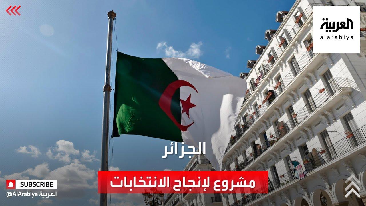 الحراك الشعبي في الجزائر يطلق مشروعا سياسيا للتغلب على إخفاقه بالانتخابات  - 00:53-2021 / 6 / 20