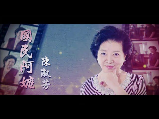 【台灣演義】陳淑芳 2020.11.22 | Taiwan History