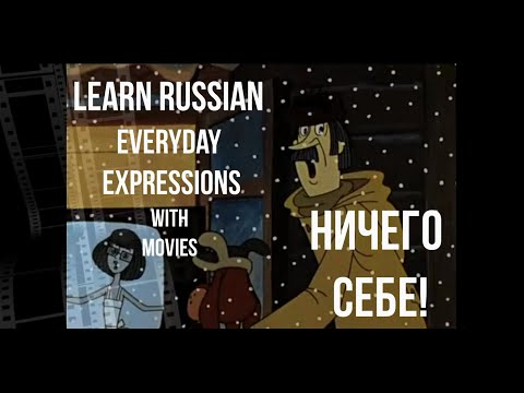 "Study Russian With Movies:  ""Ничего себе"" (colloquial Expression)"