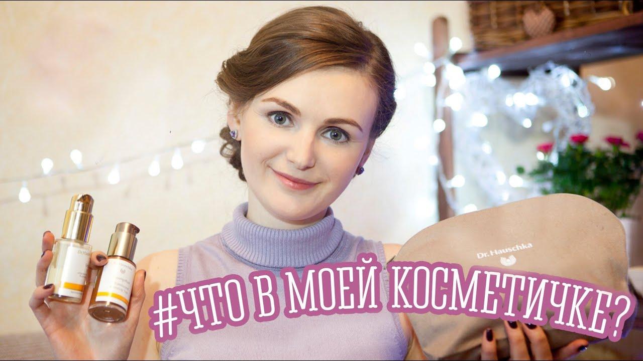 Косметика dr hauschka купить купить оптом косметику в брянске