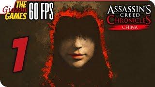 Скачать Прохождение Assassin S Creed China на Русском PС 60fps 1 Китайское мастерство