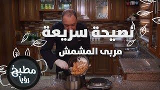 مربى المشمش - نضال البريحي