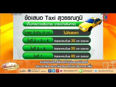 เรื่องเล่าเช้านี้ ขนส่งยันแท็กซี่ต้องเก็บเงินตามมิเตอร์ (23 ม.ค.58)