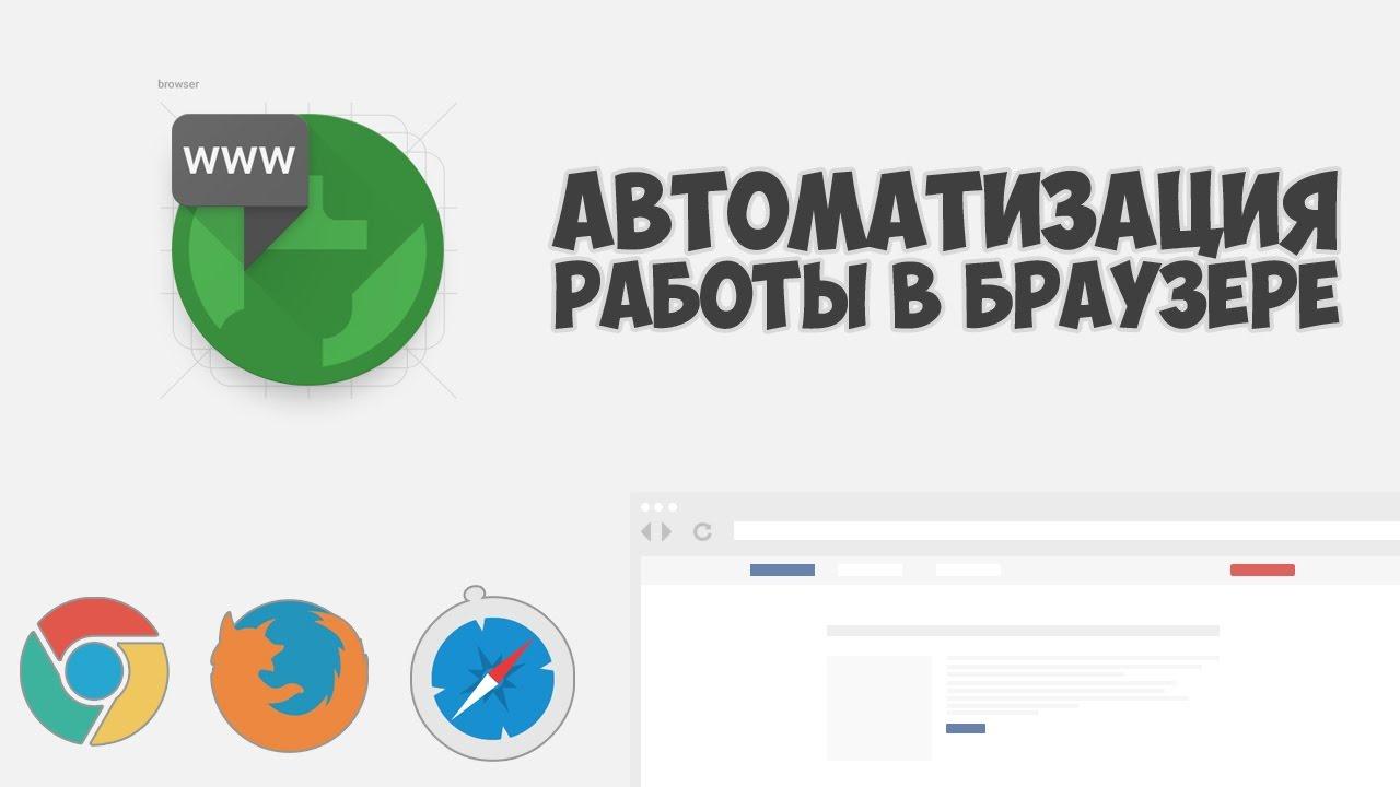 программы для автоматизации действий в браузере 2016