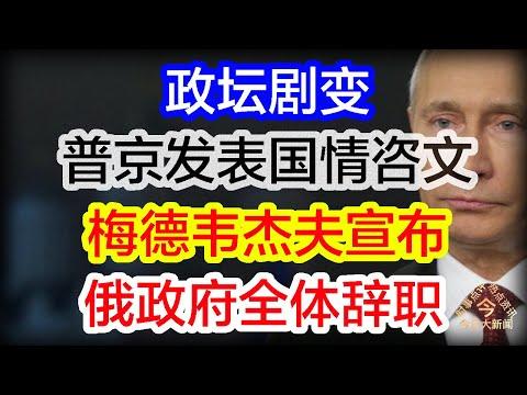 政坛剧变,普京发表国情咨文,梅德韦杰夫宣布俄政府全体辞职