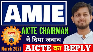 AMIE Valid Or Not Equivalent to B-tech | AICTE Reply to amie Latest news | amie latest update 2021 🔥