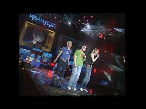 ИВАНУШКИ Int. в Москве (концерт в СК Олимпийский, 22/03/2001) |  Mp3 Download