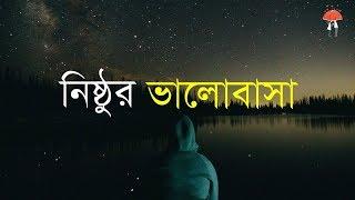 নিষ্ঠুর ভালোবাসা গল্প | Cruel love | sad love story in bangla