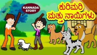 Kannada Moral Stories for Kids - ಕುರಿಮರಿ ಮತ್ತು ನಾಯಿಗಳು | Kannada Stories | Fairy Tales | Koo Koo TV