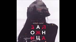 Леша Свик - Заложница - Текст Песни