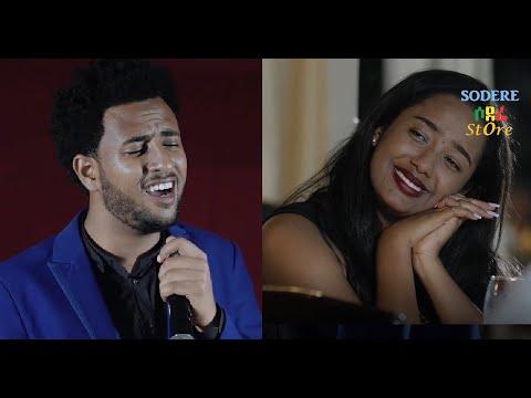 ስንቱን አስታወስኩት – ኪያ ፊልም Sentun Astaweskut Ethiopian music from Kiya Film