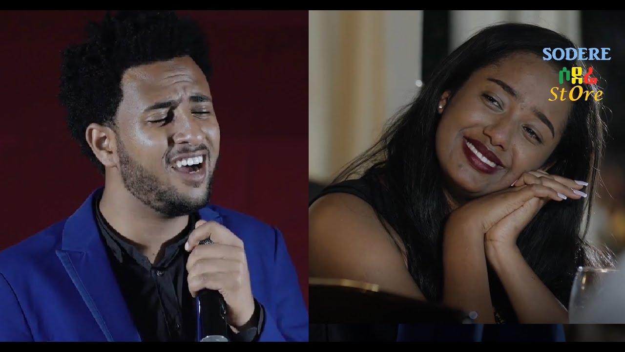 ስንቱን አስታወስኩት - ኪያ ፊልም Sentun Astaweskut Ethiopian music from Kiya Film