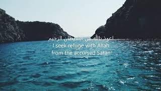 Surah Hashr last three verses _Hafiz A Muhammad