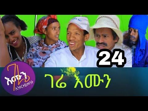 Download gere emun part 24