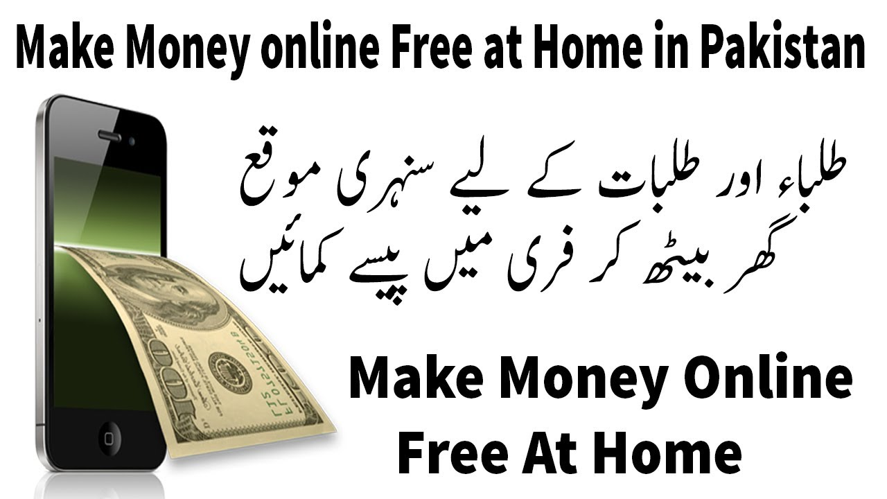 Make Money online Free at Home in Pakistan All of the World