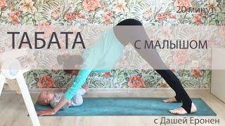 Табата Быстрое похудение дома Жиросжигающая короткая тренировка Фитнес с малышом