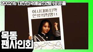 [4K] 200216 마마무(MAMAMOO)-문별(MOONBYEL) 목동팬사인회