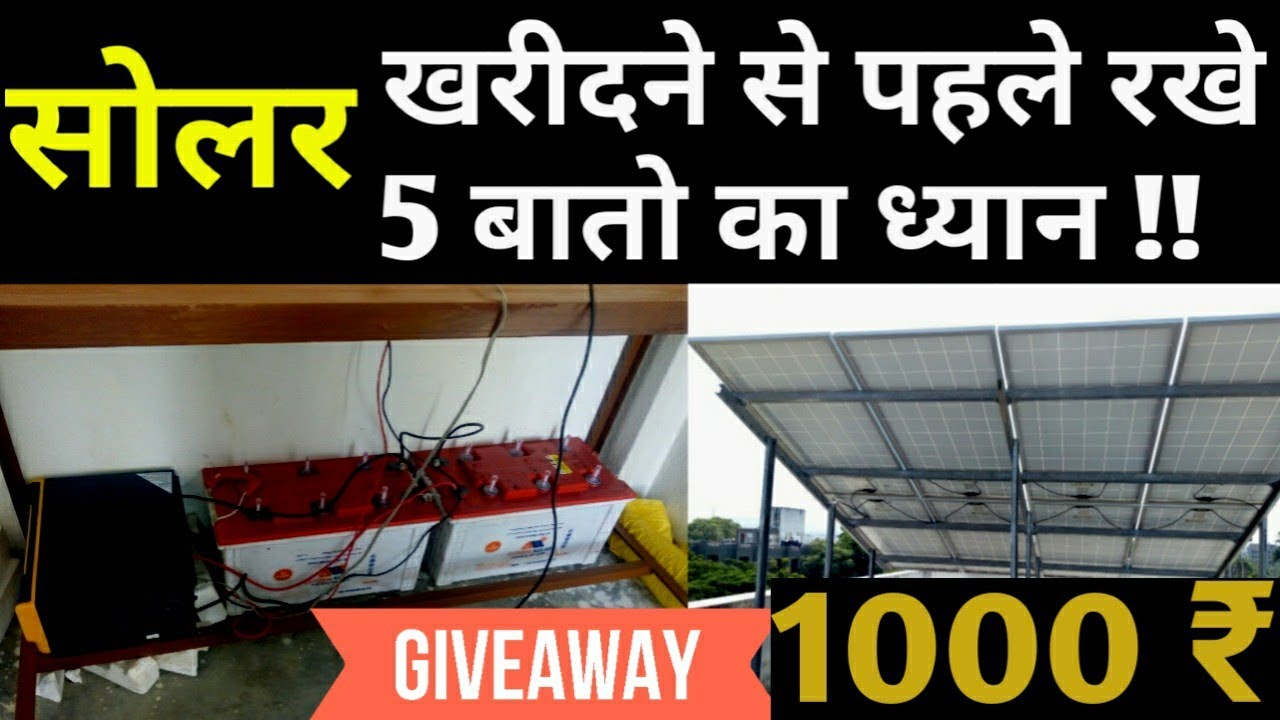 Best Solar Panels in India 2019 Buyers Guide & Reviews