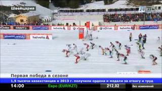 Казахстанец Алексей Полторанин выиграл масс-старт на Tour de Ski