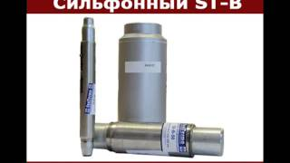 Компенсатор Сильфонный ST B 5(Компенсаторы Сильфонные для систем от опления., 2014-03-27T10:39:16.000Z)