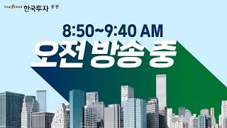 [eFriend Air] 실시간 오전 방송(2021.0…