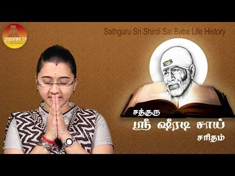 Sathguru Sri Shiradi Sai Saritham   part -  101