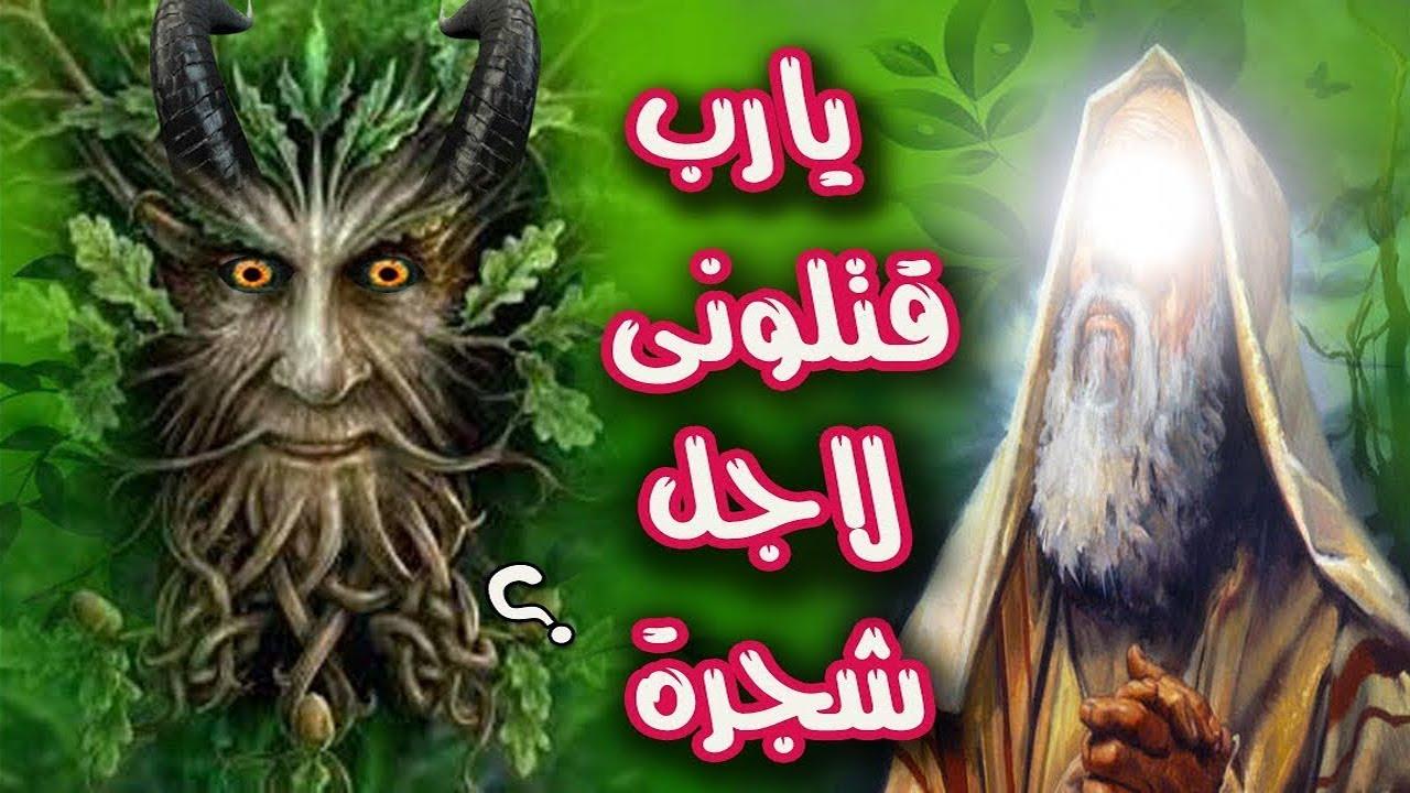 أصحاب الرس، دفنوا نبيهم حيًا من أجل شجرة !!