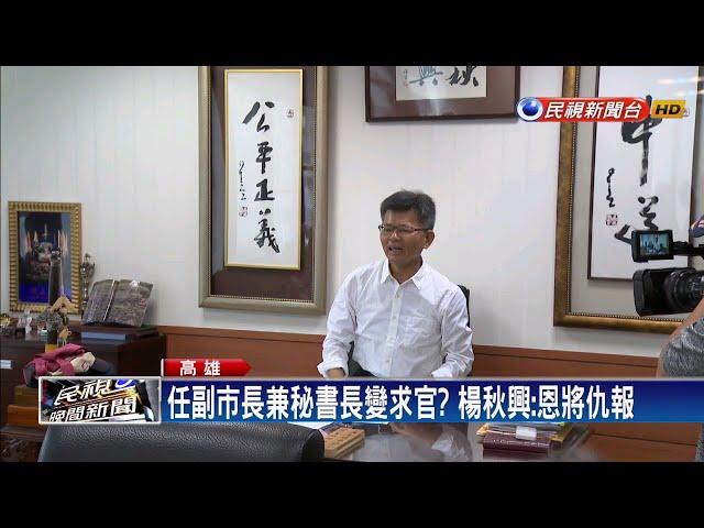 黃光芹爆「求官內幕」 楊秋興批韓國瑜恩將仇報-民視新聞