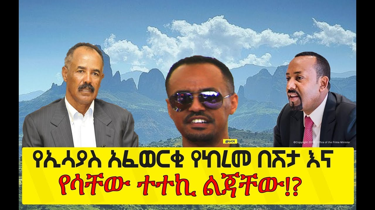 Eritrean President illness and his son to be the next President