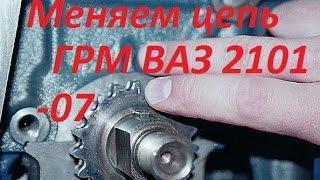 видео Замена цепи ГРМ ВАЗ 2106 своими руками