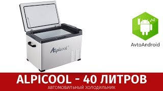 Обзор холодильника Alpicool (40л.) для автомобиля -  магазин AvtoAndroid