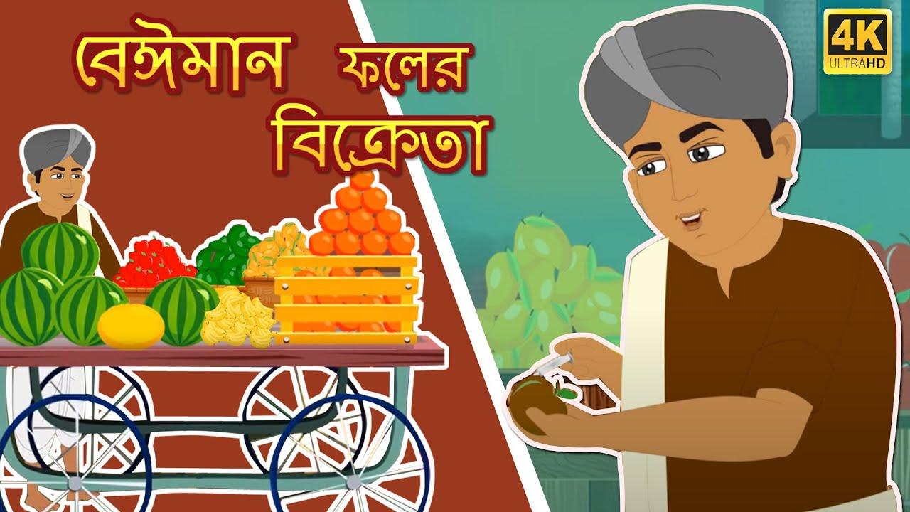 ফলের বিক্রেতারা প্রতারণা করেন | Bangla Rupkothar Golpo | Bangla Cartoon | Bengali Fairy Tales